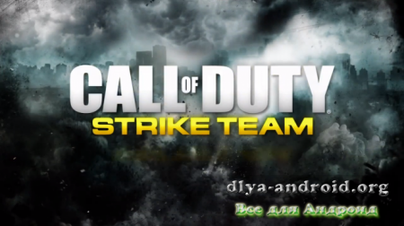 Call of Duty: Strike Team на андроид