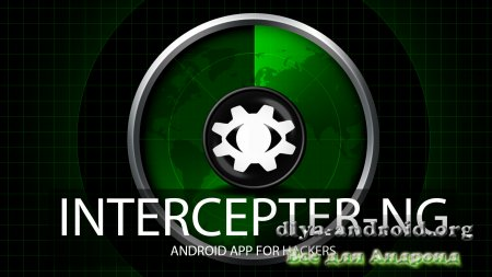 Intercepter на андроид