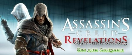 Assassin's Creed Revelations на андроид